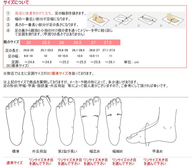 大きいサイズ靴のサイズ表